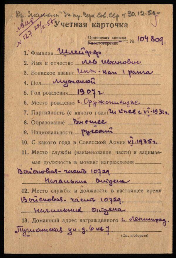 Soviet Order of the Patriotic War 1st class