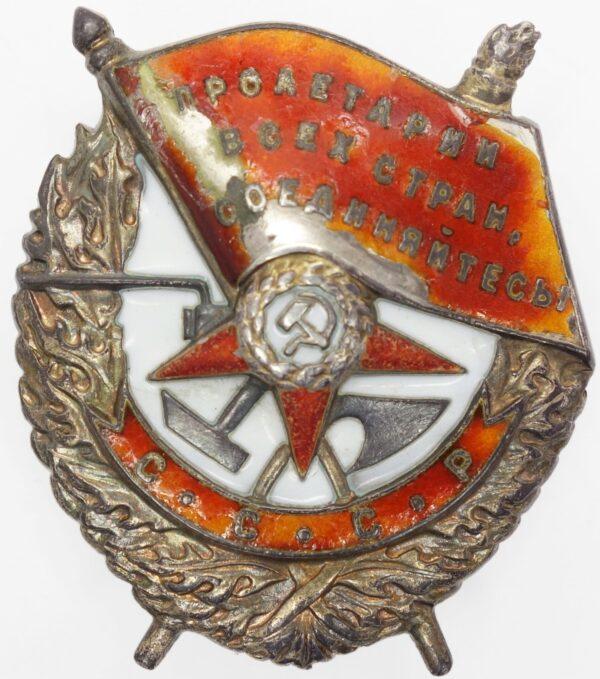 Soviet Screwback Order of the Red Banner