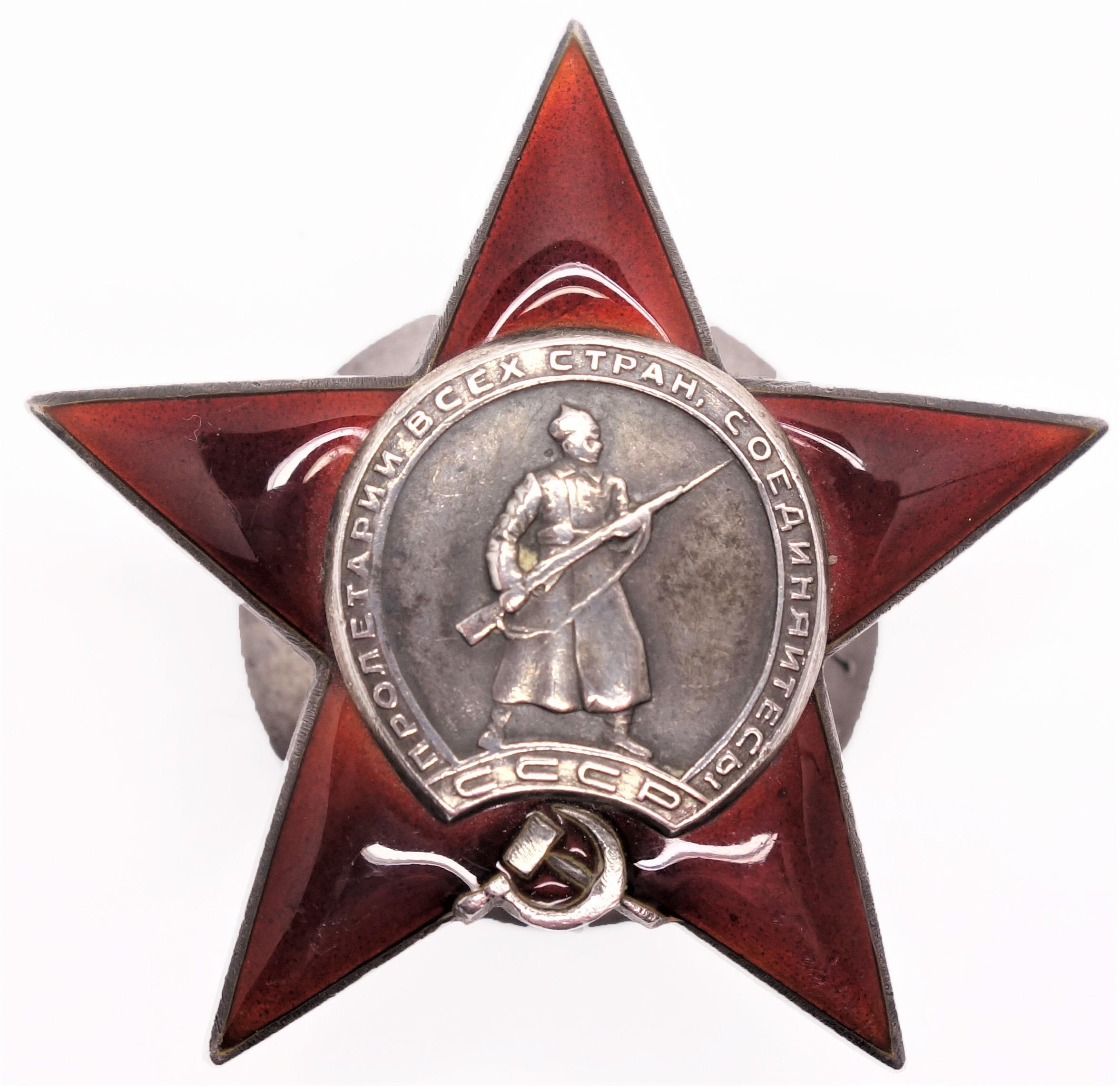 Медаль красной звезды фото картинки