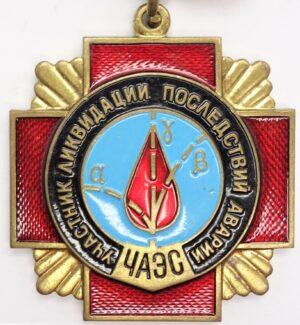 Chernobyl Badge
