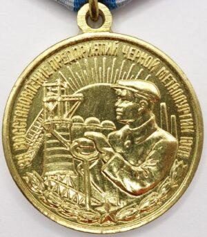 Soviet medal for the Restoration of the Black Metallurgy Enterprises