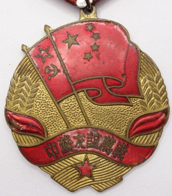 Medal of Sino-Soviet Friendship