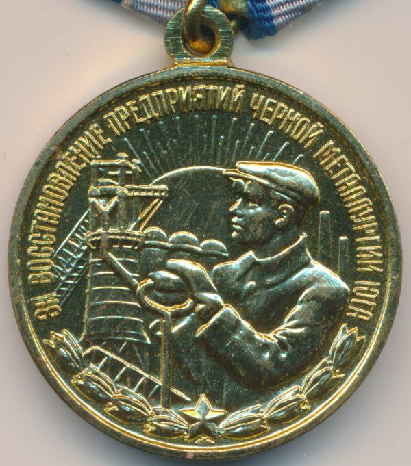 Black Metallurgy Enterprises medal