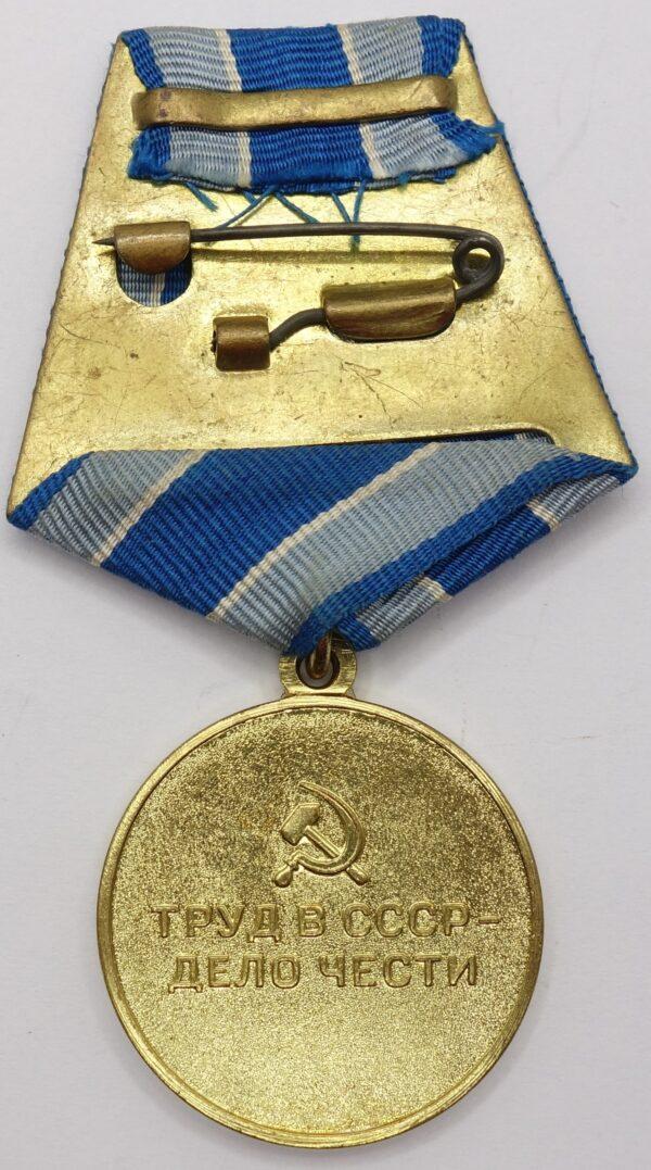 Медаль За восстановление предприятий чёрной металлургии юга