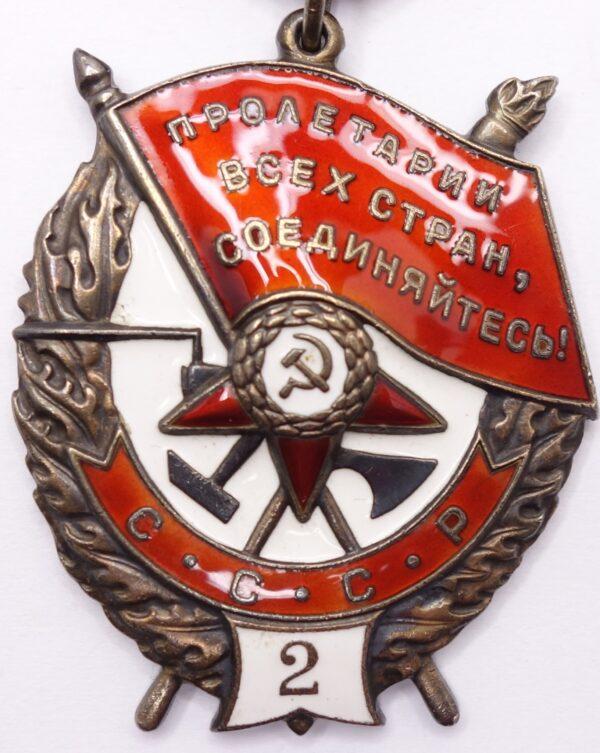 Орден Красного Знамени Дубликат