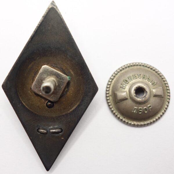 Soviet Naval Academy Badge