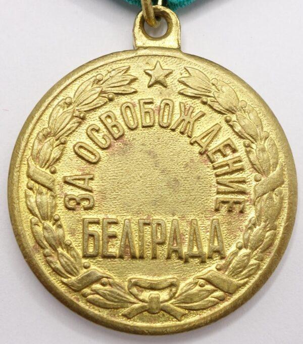 Soviet Medal for the Liberation of Belgrade