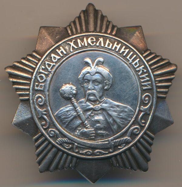 Советский орден Богдана Хмельницкого