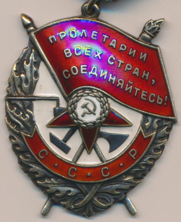 Soviet Order Red Banner Duplicate