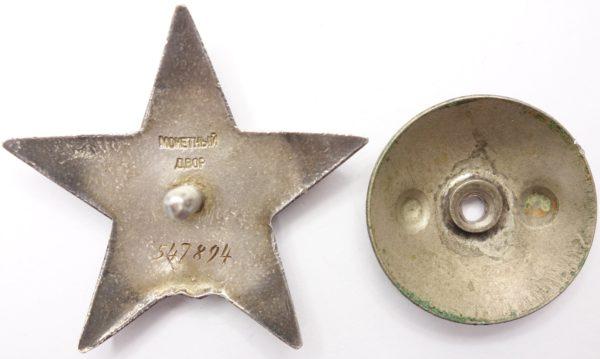 Орден Краснoй Звезды