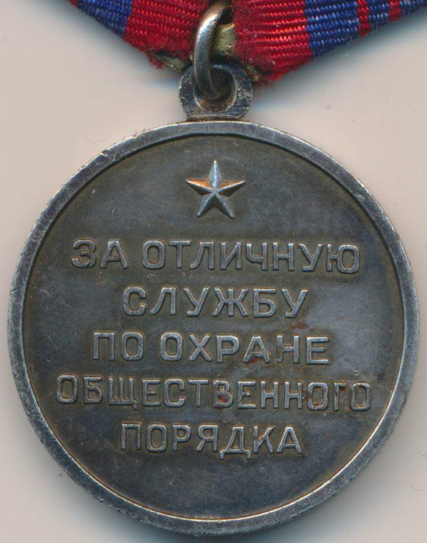Public Order Medal USSR