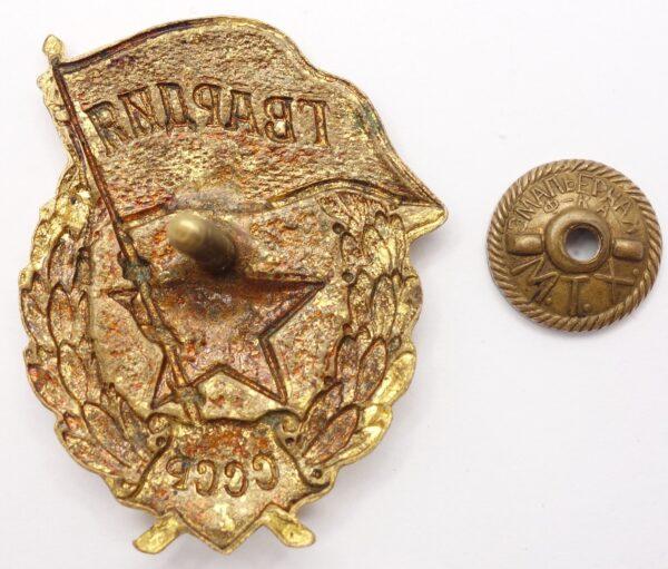 Soviet Guard Badge. Mint condition WW2