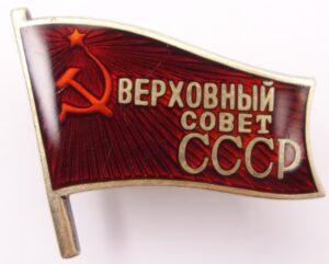 Soviet Deputy Badge