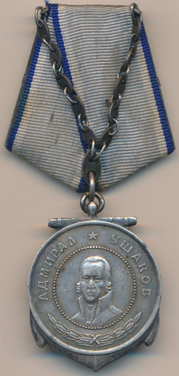 Russian Medal of Ushakov