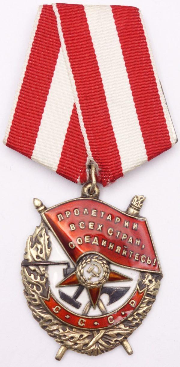 Soviet Order of the Red Banner Reissue