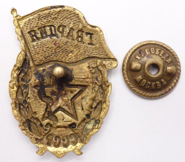 Soviet Guards Badge narrow or slim varaitioin