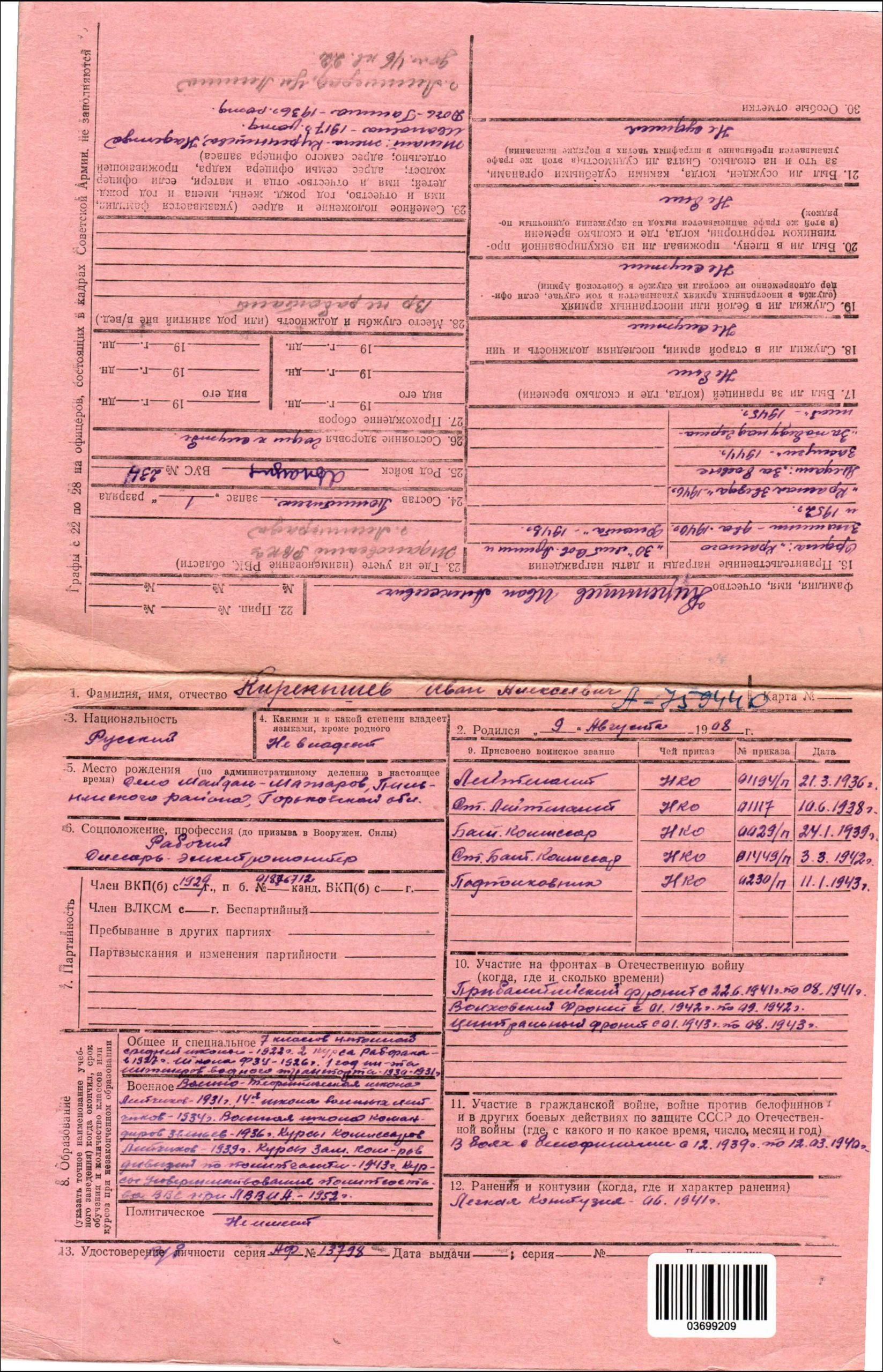 Service record of Kirenyshev