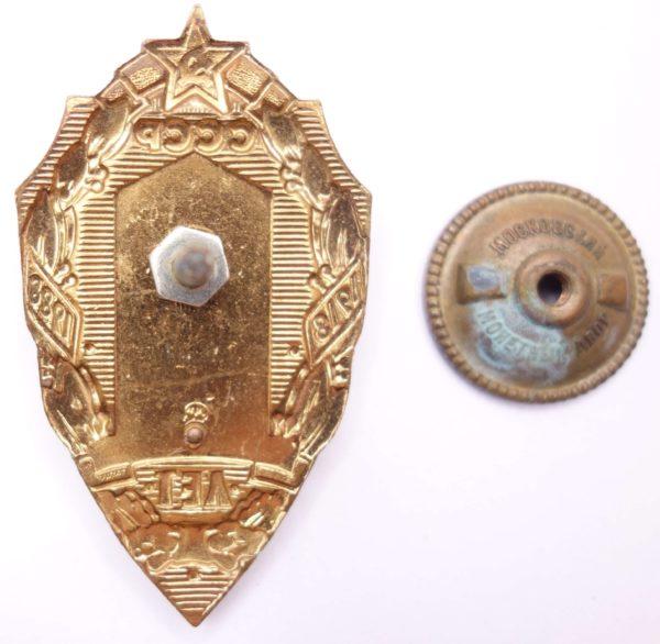 KGB Border Guard Badge