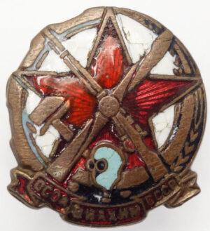 OSOAVIAKHIM membership badge