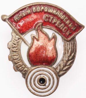 Voroshilov Young Shooter badge