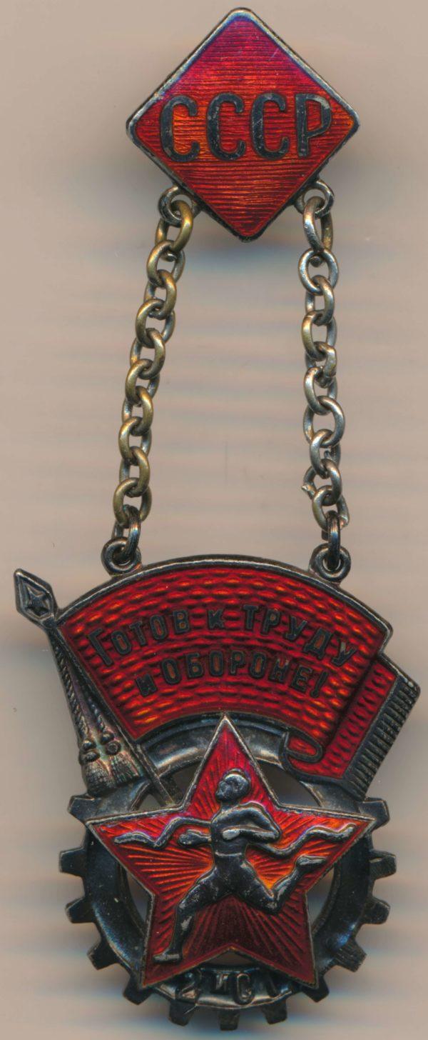 Soviet GTO Badge