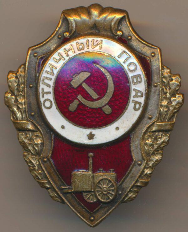 Soviet Excellent Cook Badge