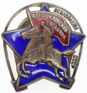 Voroshilov Horseman Badge