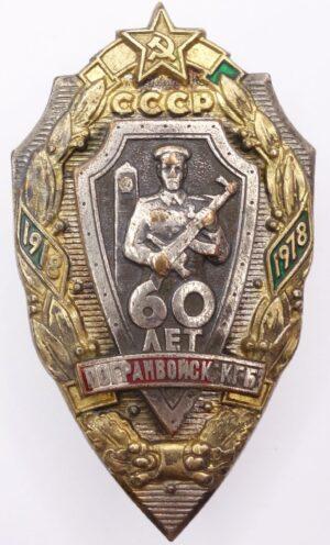 60 Years KGB Border Guard Badge