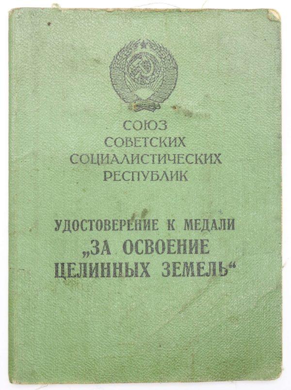 Medal for the Development of Virgin Lands