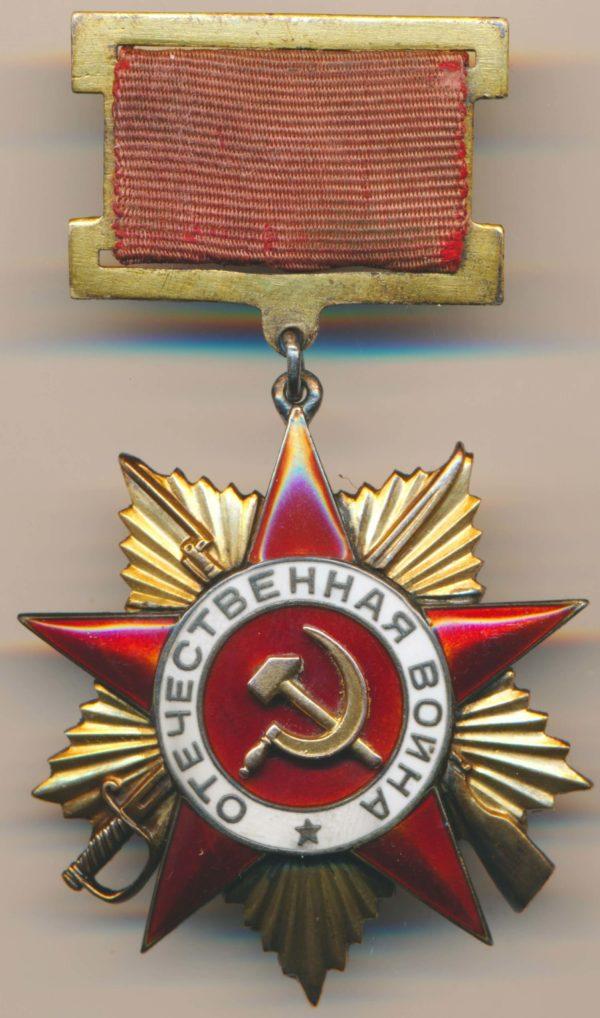 Борис Александрович Пастухов Орден Отечественной войны