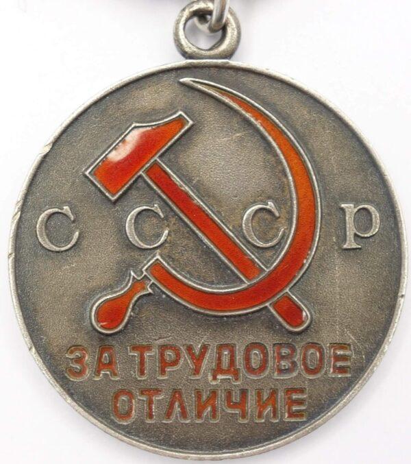 Soviet Medal for Distinguished Labor