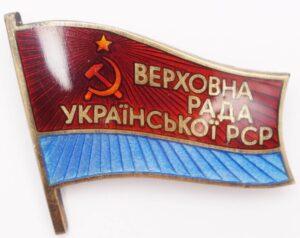 Soviet Deputy Badge Ukraine