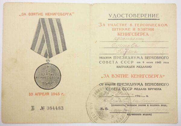 Medal for the Capture of Königsberg document