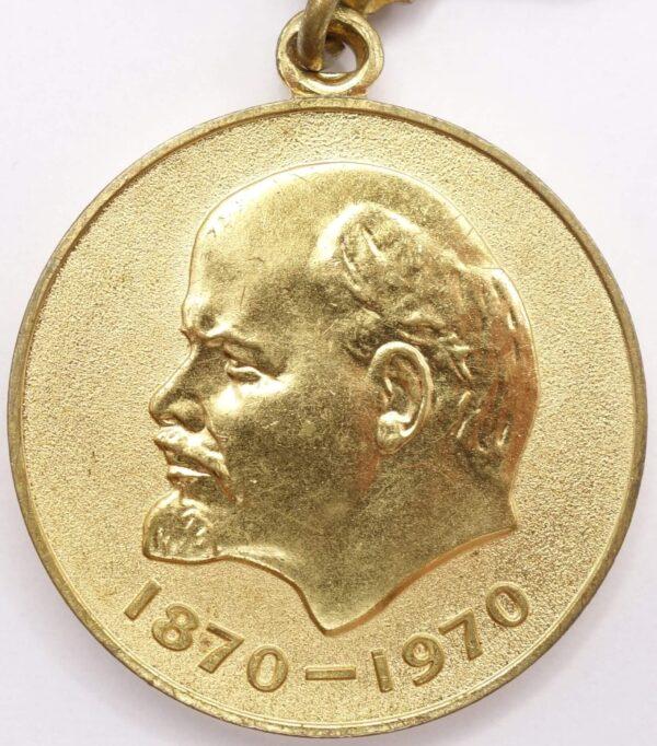Medal for Valiant Valor in Commemoration of 100th Anniversary of Lenin