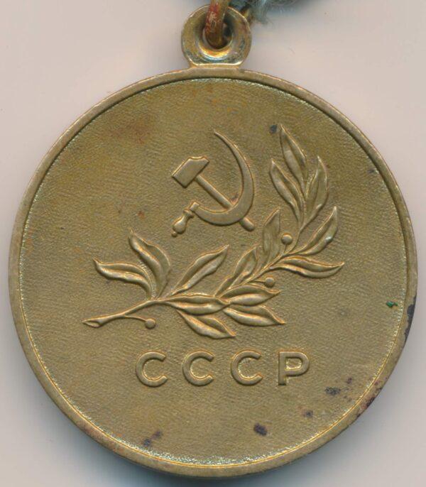 Soviet Drowning Medal