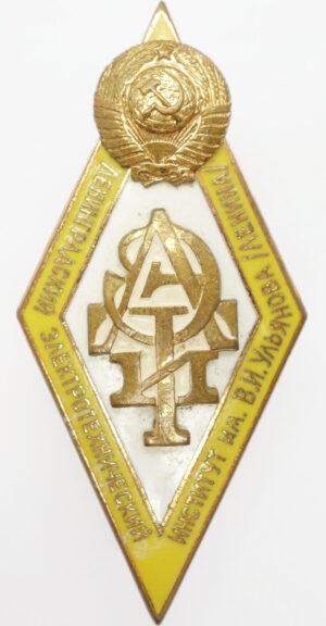 Lenin Institute of Electrical Engineering Graduate Badge