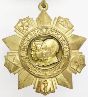 Medal for Distinguished Military Service USSR