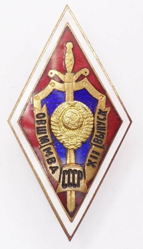 Soviet Higher School of Police Badge