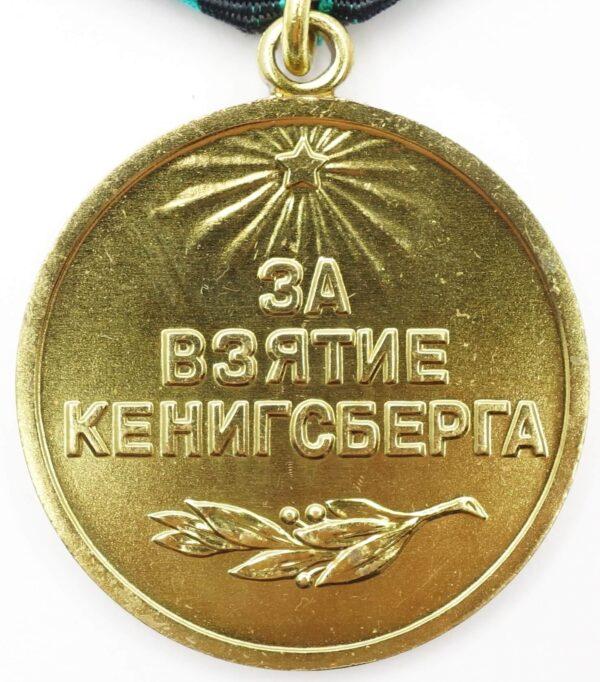 Medal for the Capture of Königsberg Voenkomat