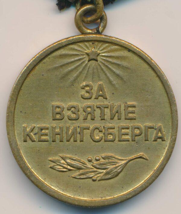 Medal for the Capture of Königsberg variation 1