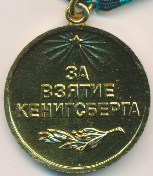 Medal for the Capture of Koenigsberg Voenkomat