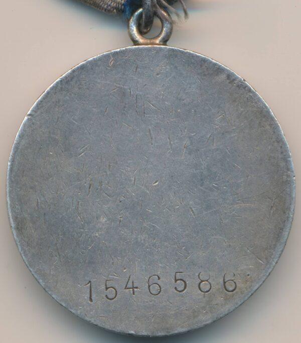 Soviet Medal for Courage