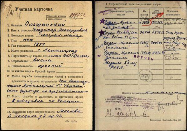 Владимир Леонардович Ольшанский