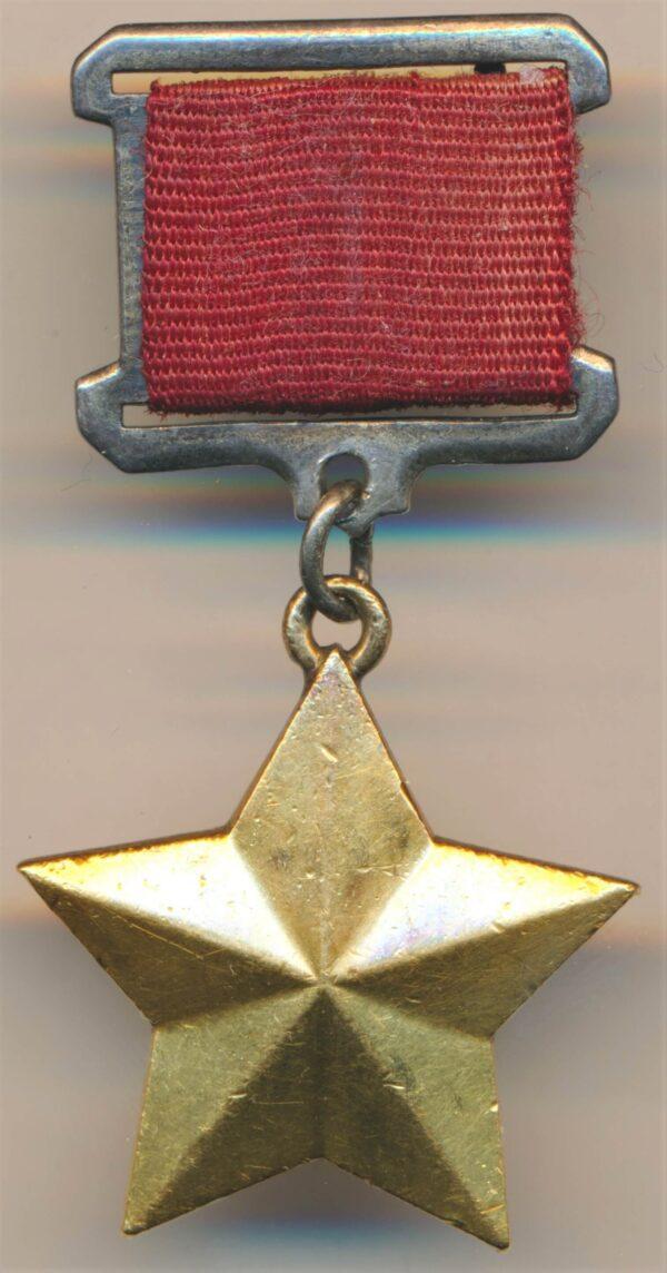 Gold Hero Star USSR