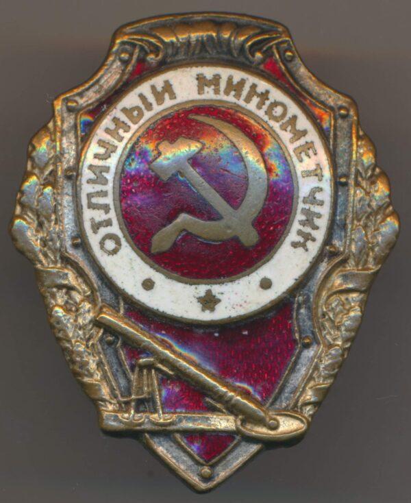 Excellent Mortar Man Badge
