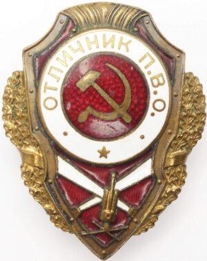 Soviet Excellent Anti-Aircraft Gunner Badge