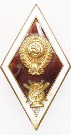 Soviet Highest Academy of Arts Graduate Badge