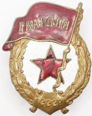 Soviet Guards Badge WW2
