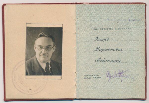 Эдуард Мартынович Лейтман