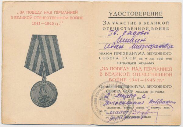 Medal for Germany USSR